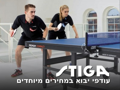 Stiga - טניס שולחן - עודפי יבוא